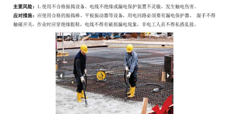 建筑工程混凝土工安全教育培训PPT-02 漏电保护装置