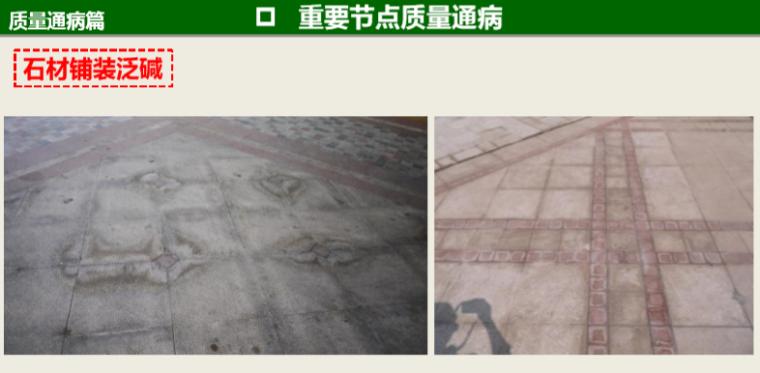 知名地产景观工程营造管控技术交流(145页)-石材铺装泛碱