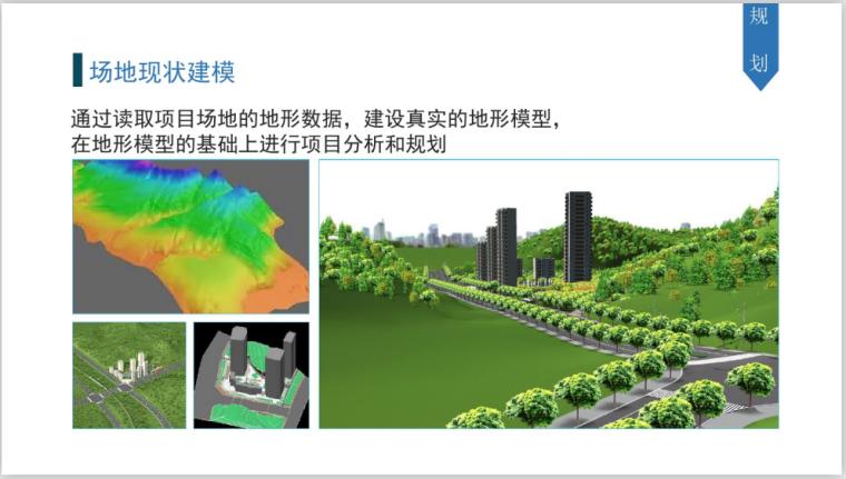 基于BIM全过程工程咨询解决方案探讨(112页)-场地现状建模