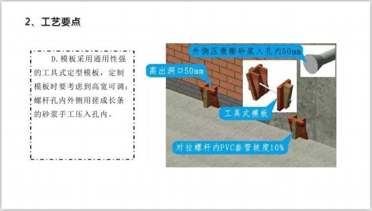 城建建筑工业BIM三维图解(134页)-工具式定型模板