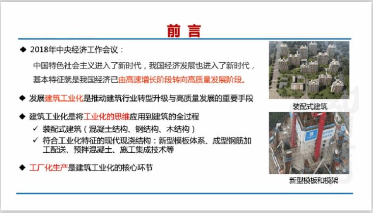基于BIM的PC智慧工厂管理平台(70页)-建筑工业化