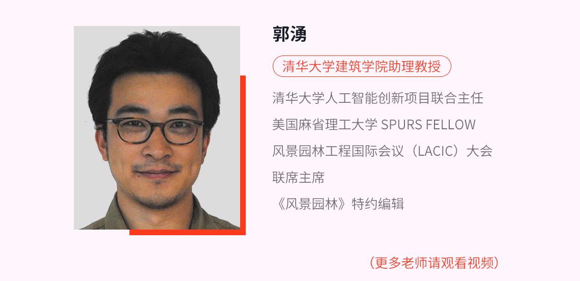 郭湧,清华大学建筑学院助理教授