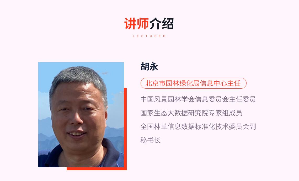 讲师介绍:胡永,北京市园林绿化局信息中心主任,中国风景园林学会信息委员会主任委员 国家生态大数据研究院专家组成员 全国林草信息数据标准化技术委员会副 秘书长