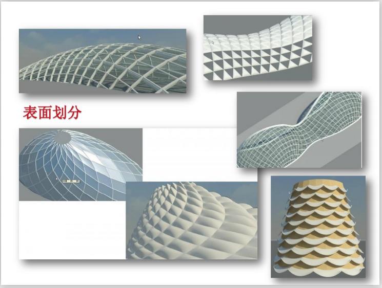 基于BIM技术的建筑设计(107页)-表面划分
