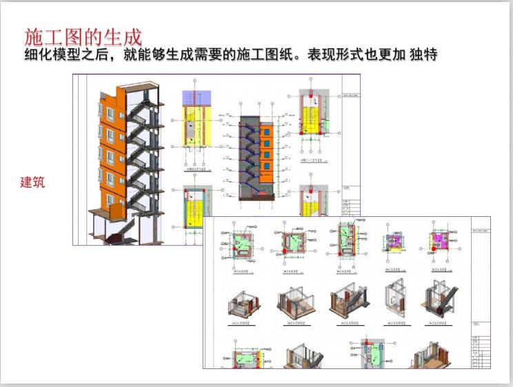 基于BIM技术的建筑设计(107页)-施工图生成