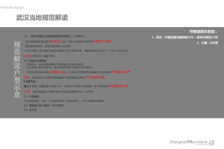 武汉某创塔子湖高层住宅_公寓塔楼方案文本-武汉当地规范解读