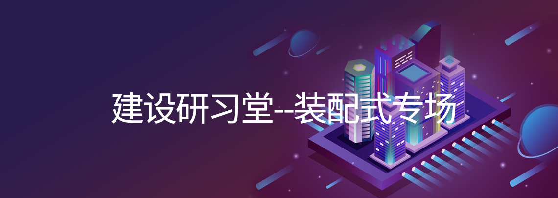 杨思忠 北京市住宅产业化集团股份有限公司 技术总监  装配式现状发展现状及效能提升