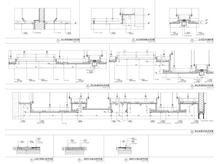 [南京]5200㎡三层银行办公室装修设计施工图-天花节点大样详图2