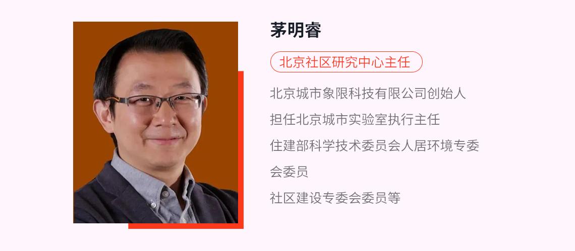 茅明睿,北京社区研究中心主任