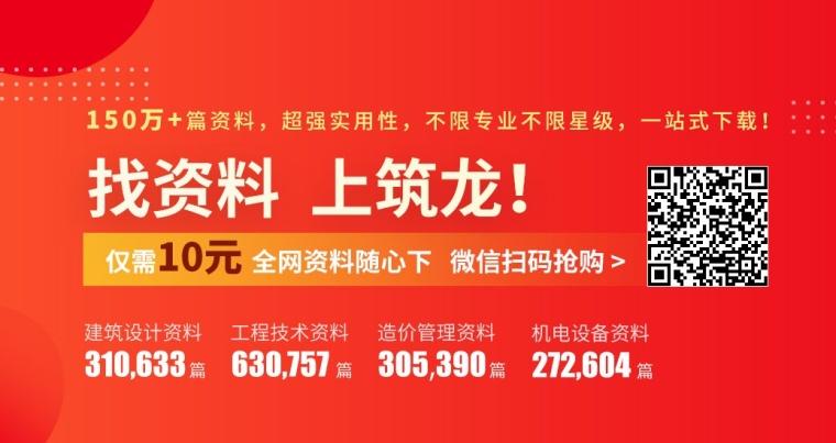 150万+篇建筑行业资料仅需10元随心下-1_看图王