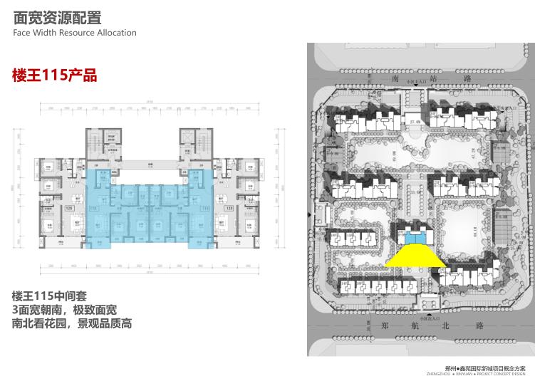 郑州国际新城商墅高层住宅建筑方案文本2019-楼王115产品