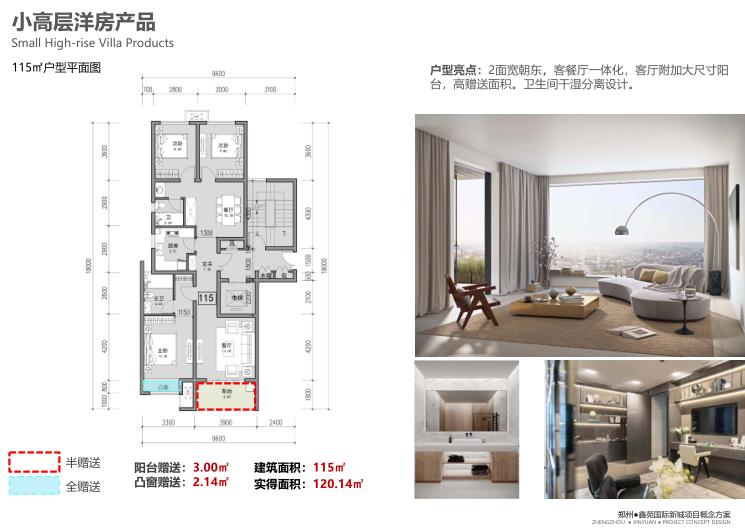 郑州国际新城商墅高层住宅建筑方案文本2019-小高层洋房产品
