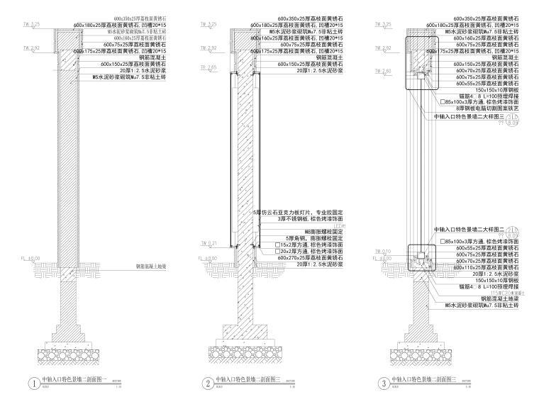 [广西]现代高端示范区园建全套施工图CAD-中轴入口特色景墙剖面图