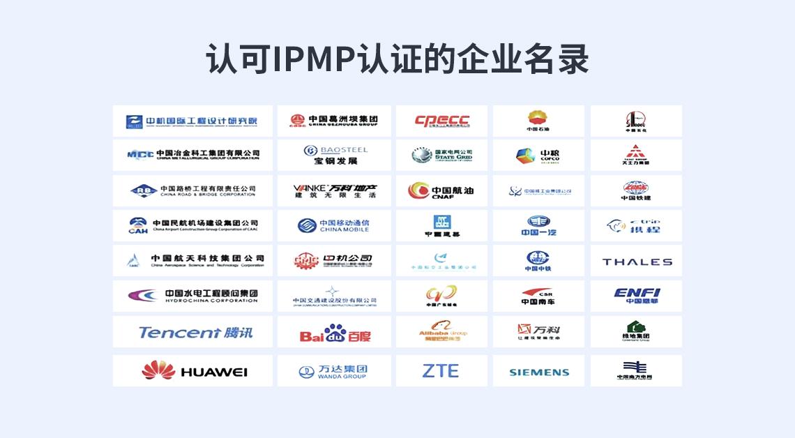 哪些企业认可国际项目经理认证(IPMP)?