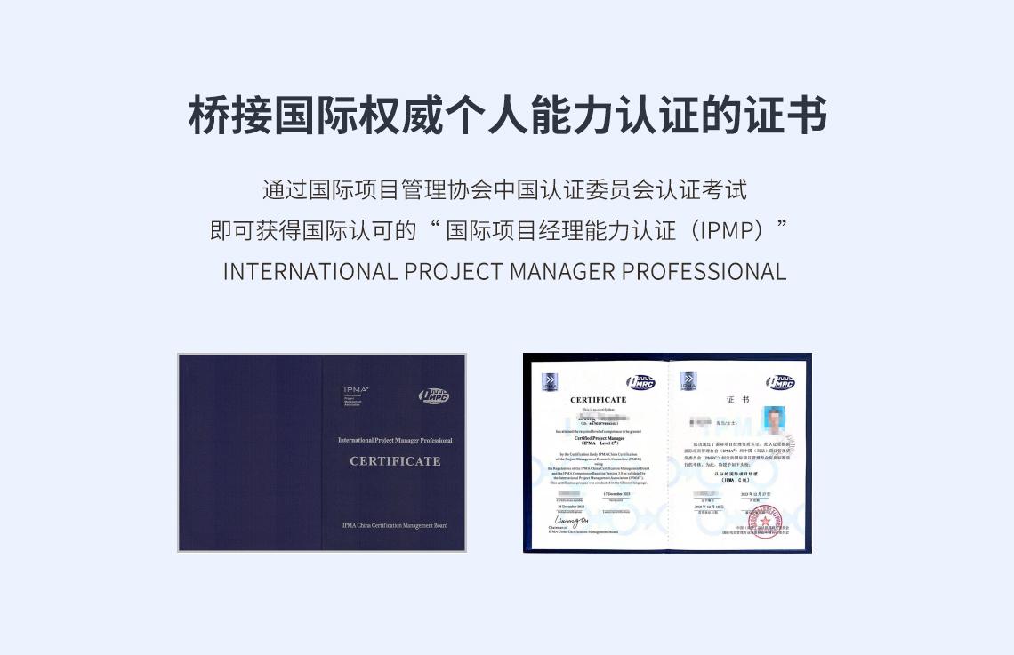 全过程工程咨询是桥接国际项目经理认证证书(IPMP),让你拥有国际化项目管理背景,打造全过程咨询的核心竞争力。