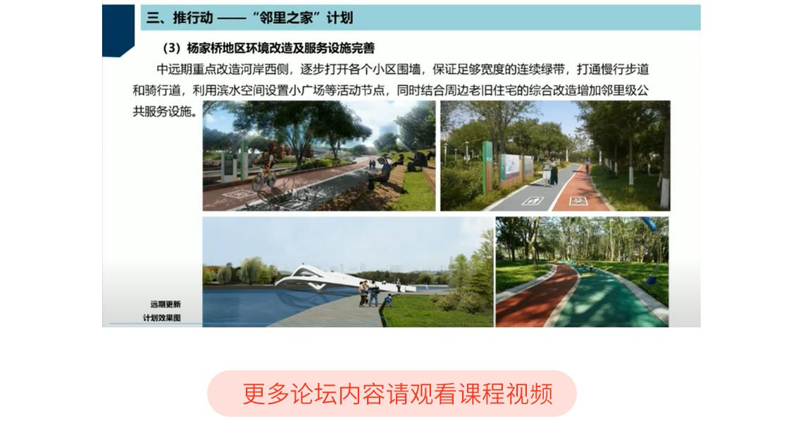 杨家桥地区环境改造