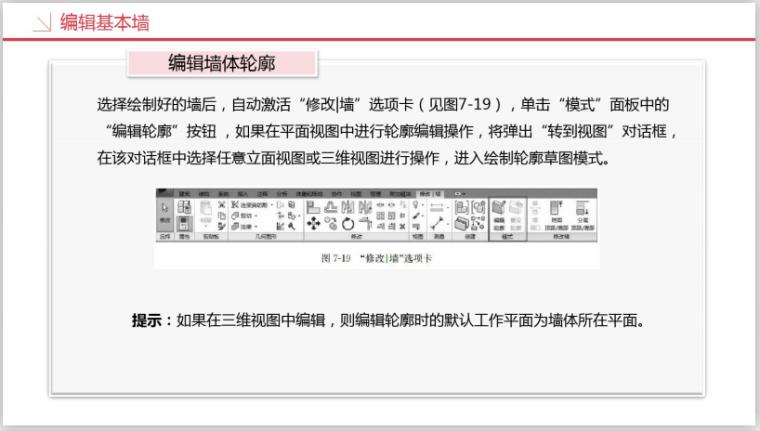 工业设计研究院BIM知识精讲二(269页)-编辑墙体轮廓