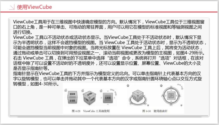 工业设计研究院BIM知识精讲一(208页)-ViewCube
