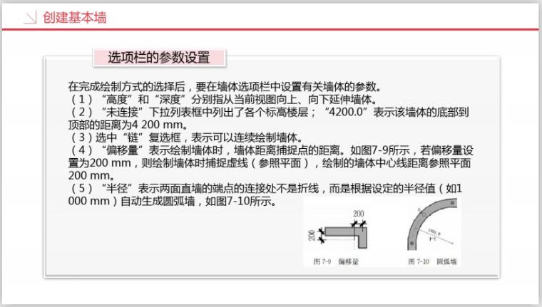 工业设计研究院BIM知识精讲二(269页)-创建基本墙