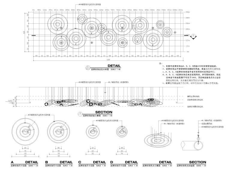 [武汉]1266㎡海底捞火锅店装修设计施工图-天顶涟漪挂饰详图