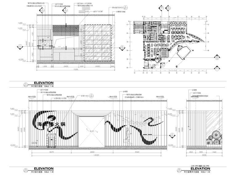 [武汉]1266㎡海底捞火锅店装修设计施工图-外立面图