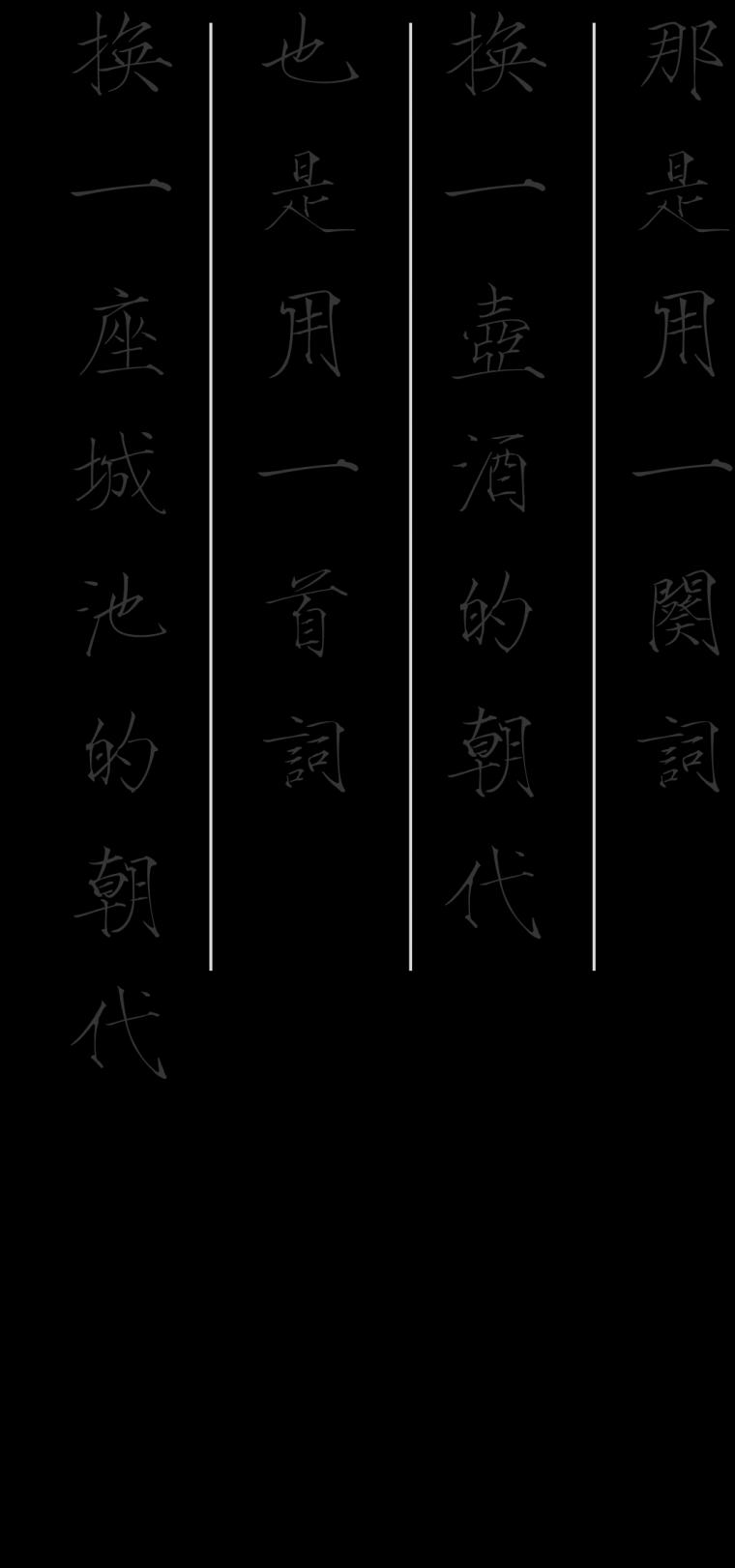 原木+烟灰,诠释至纯至雅的宋代美学_3