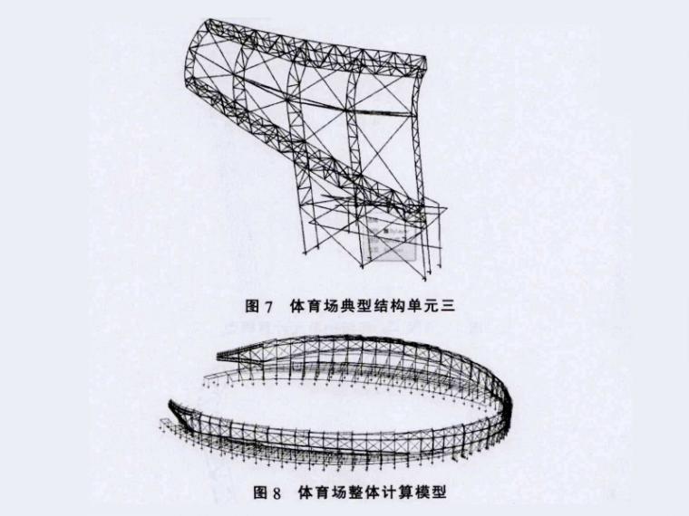 某体育公园结构设计要点-体育场结构单元及整体计算模型