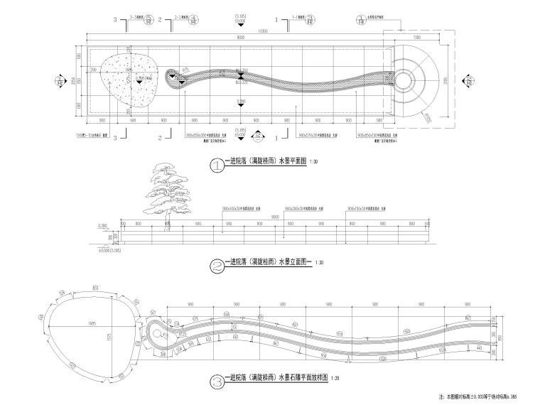 [浙江]居住示范区景观设计施工图+SU模型-一进院落(满陇桂雨)水景详图