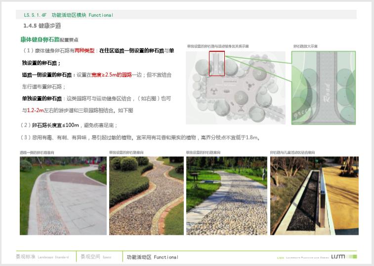 知名房企居住区景观标准化(372页,图文)-康体健身卵石路配置要点