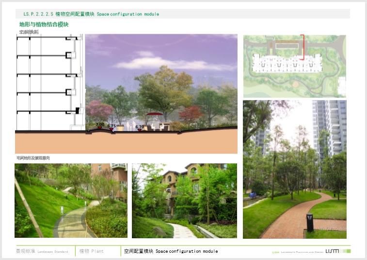 知名房企居住区景观标准化(372页,图文)-地形与植物结合模块