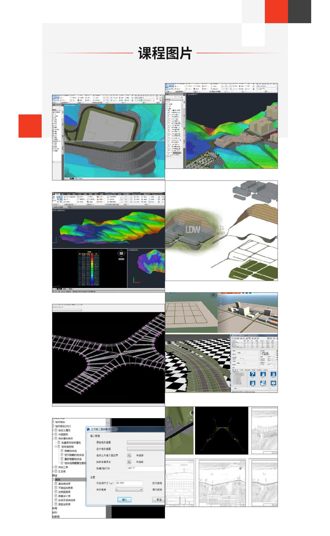 Civil 3D为土木工程提供了一个更出色的测量、设计、分析与文档处理解决方案。通过在设计变更时自动更新文档,AutoCAD Civil 3D 支持土木工程师、设计师、绘图人员与测绘人员显著提高生产力,更快完成更高质量的设计与施工文档。