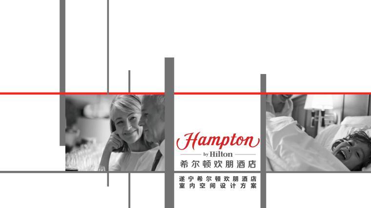 遂宁希尔顿欢朋酒店室内空间设计方案PDF版-第1页