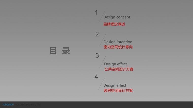 遂宁希尔顿欢朋酒店室内空间设计方案PDF版-第2页