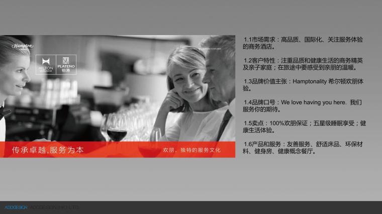 遂宁希尔顿欢朋酒店室内空间设计方案PDF版-第4页