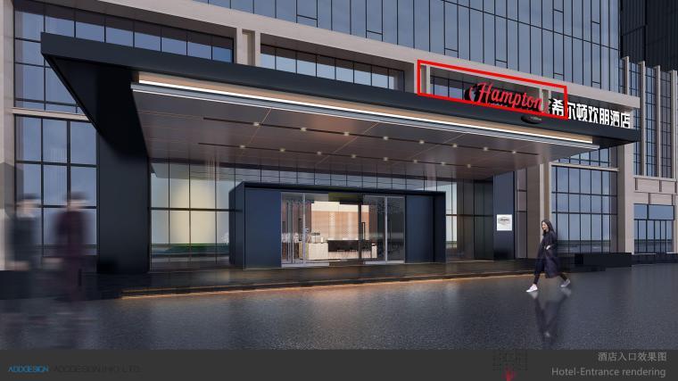遂宁希尔顿欢朋酒店室内空间设计方案PDF版-第9页