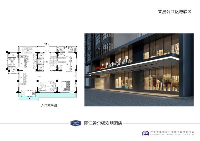 丽江欢朋连锁酒店软装设计方案-201611丽江软装 (1)-4