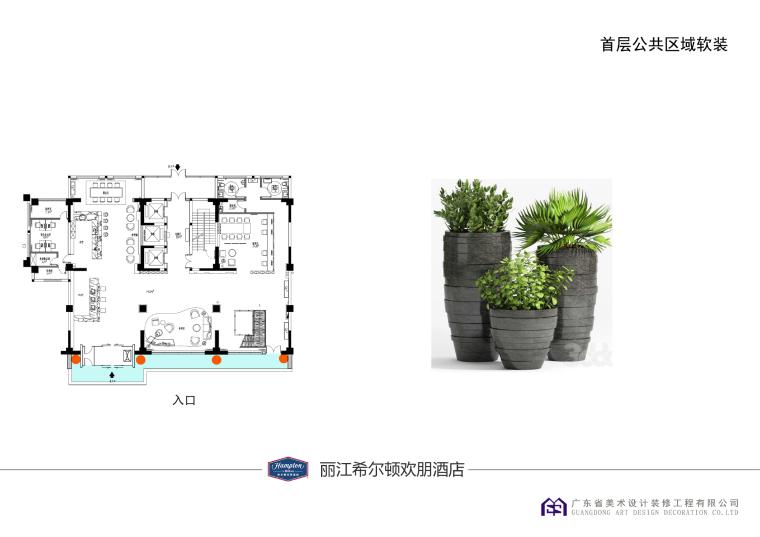 丽江欢朋连锁酒店软装设计方案-201611丽江软装 (1)-5