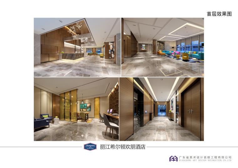 丽江欢朋连锁酒店软装设计方案-201611丽江软装 (1)-6