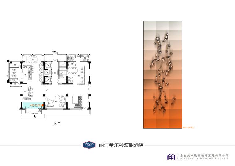 丽江欢朋连锁酒店软装设计方案-201611丽江软装 (1)-7