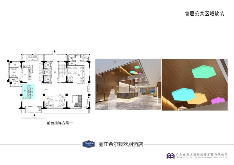 丽江欢朋连锁酒店软装设计方案-201611丽江软装 (1)-8