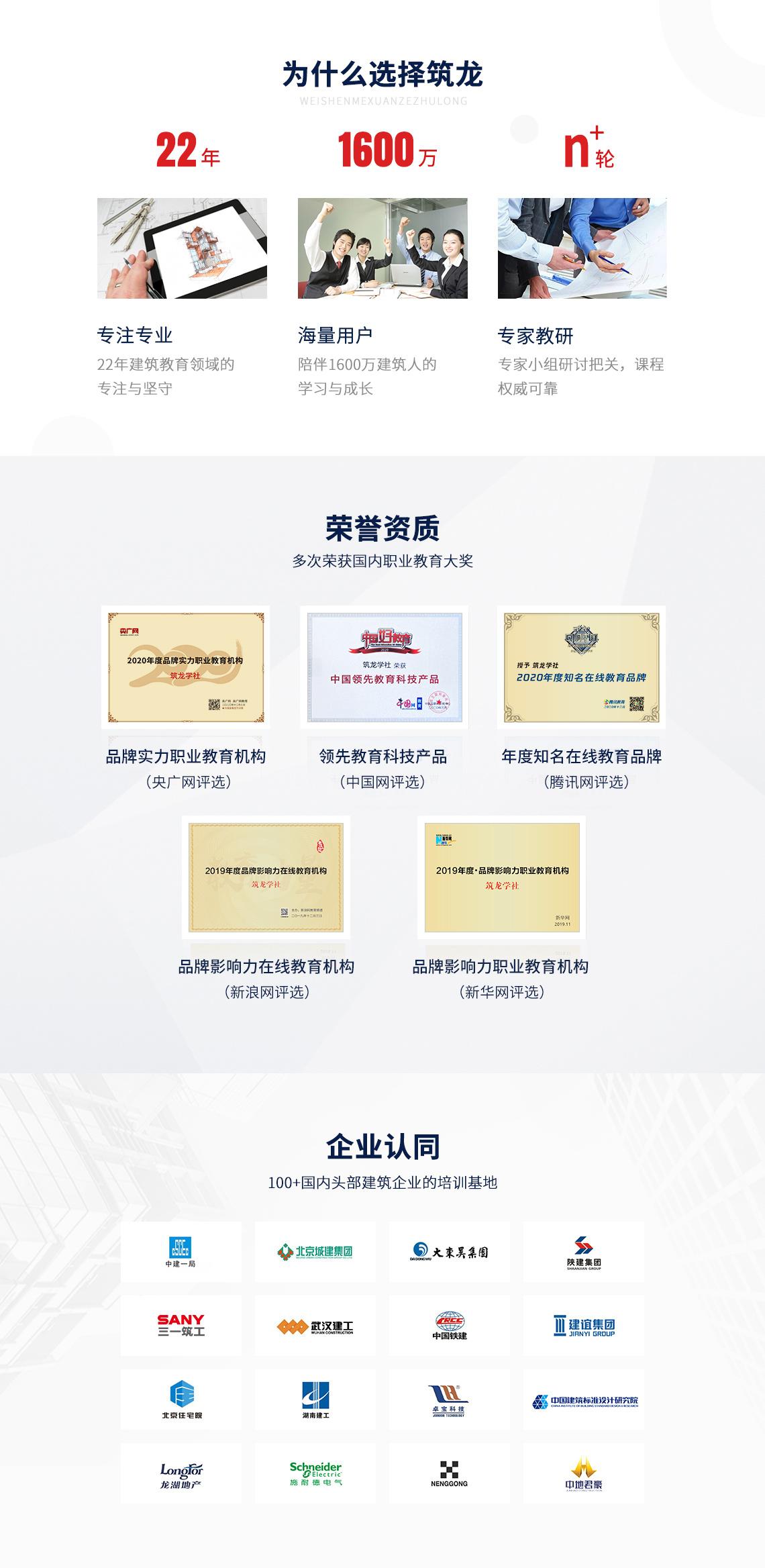 国家注册监理工程师考试培训,选择筑龙,多项大奖认证保障