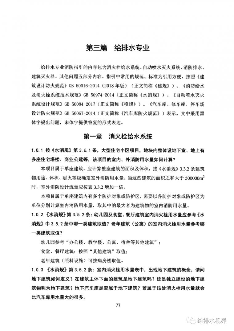 《山东省建筑工程消防设计部分非强制性条文_7