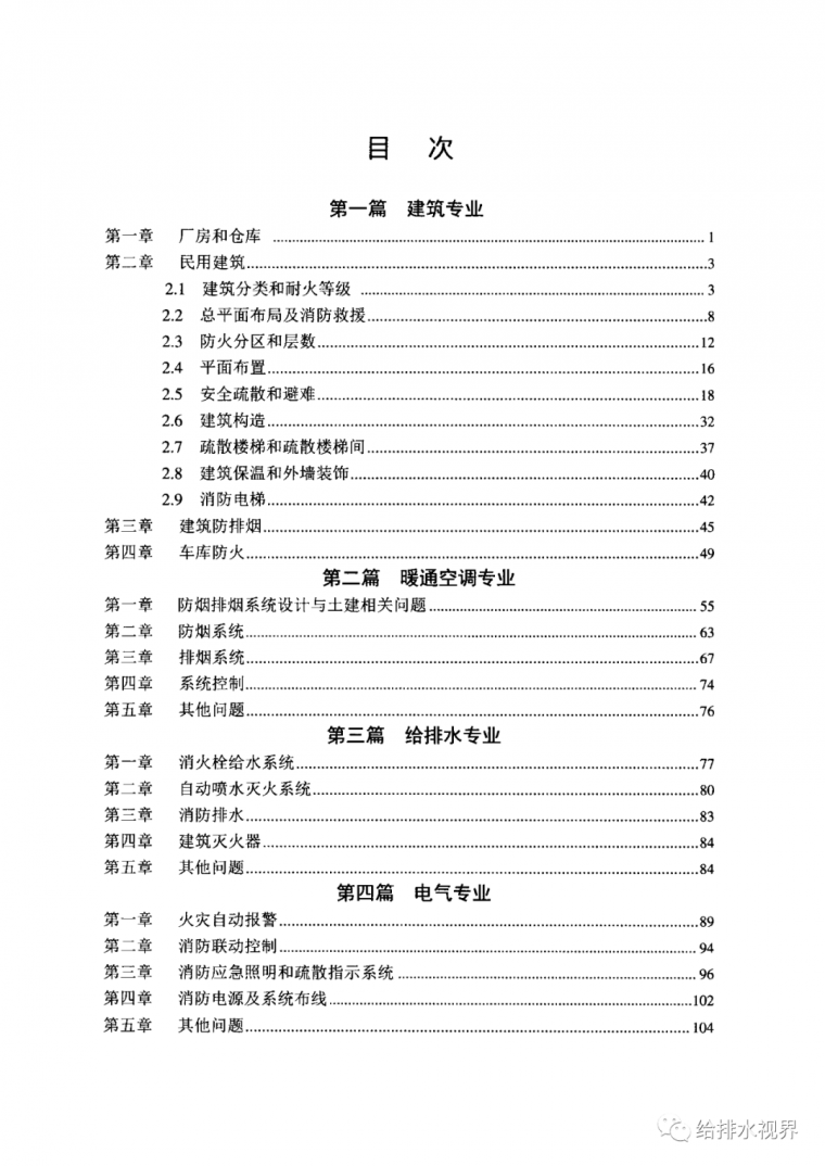 《山东省建筑工程消防设计部分非强制性条文_6
