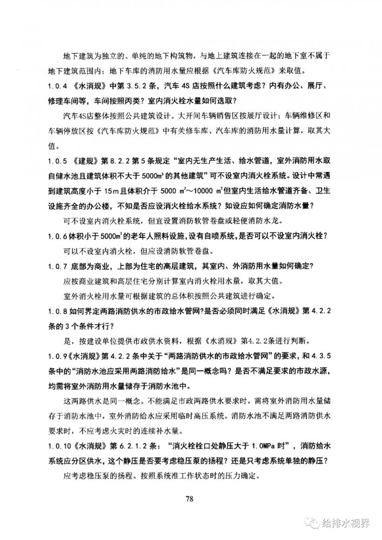 《山东省建筑工程消防设计部分非强制性条文_8