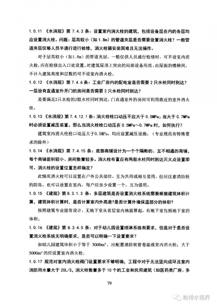 《山东省建筑工程消防设计部分非强制性条文_9