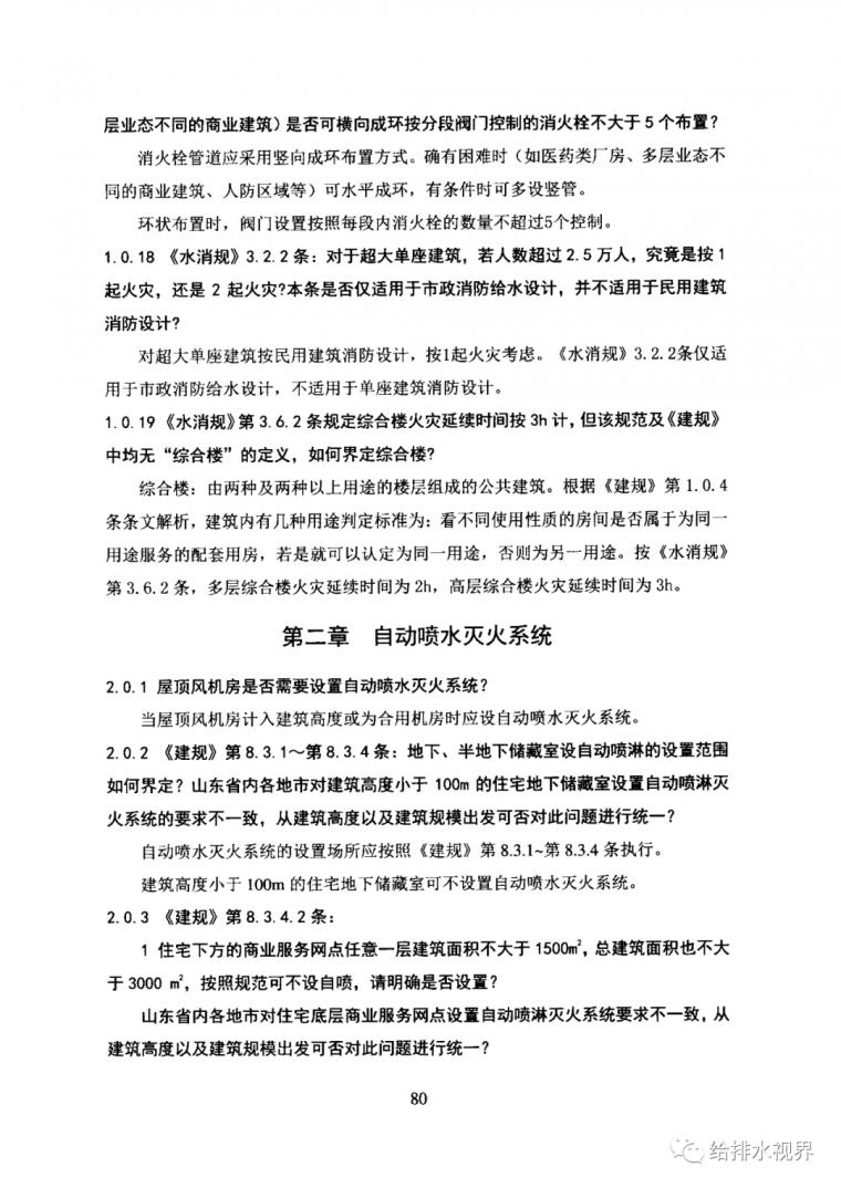 《山东省建筑工程消防设计部分非强制性条文_10