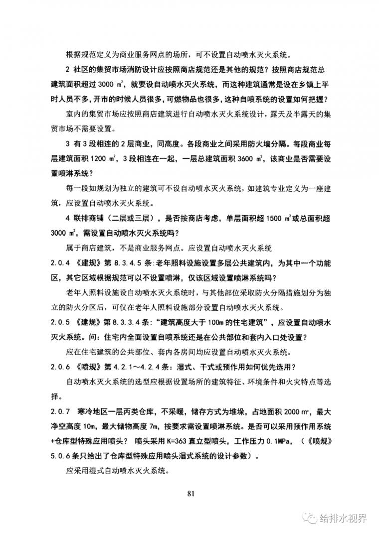 《山东省建筑工程消防设计部分非强制性条文_11