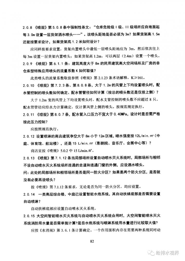 《山东省建筑工程消防设计部分非强制性条文_12