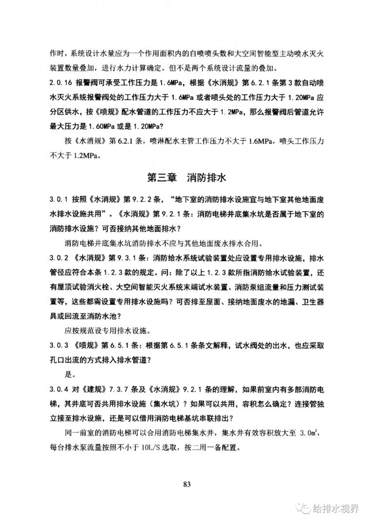《山东省建筑工程消防设计部分非强制性条文_13