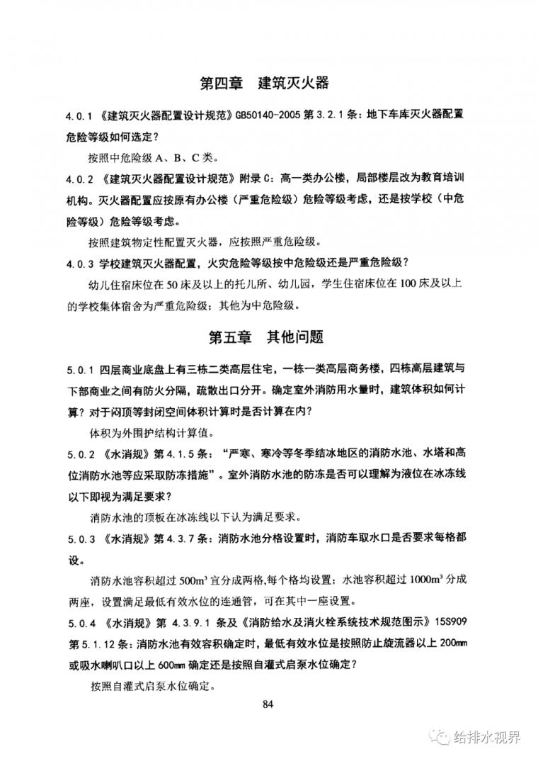 《山东省建筑工程消防设计部分非强制性条文_14